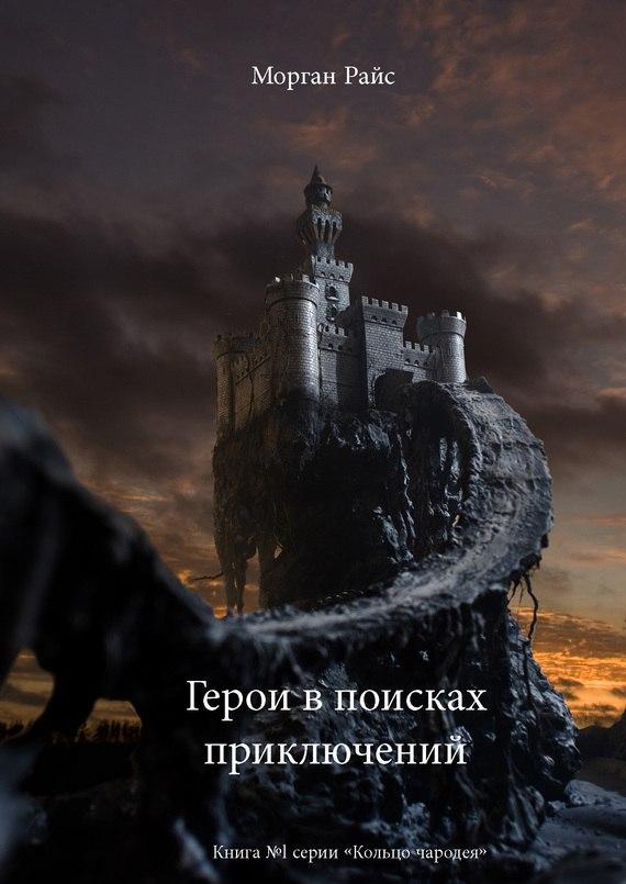 Книга герои в поисках приключений скачать