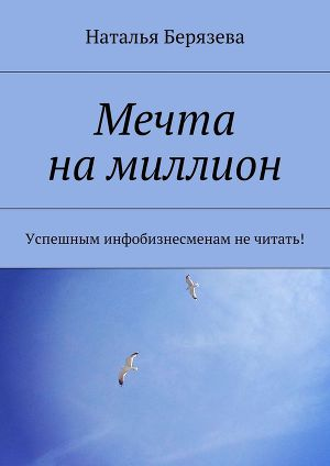 Обложка http://knigomania.org/load/uchebnaja_literatura/mechta_na_million/12-1-0-137