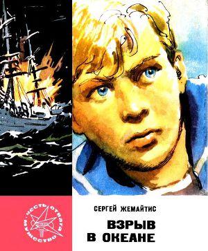 Обложка https://knigomania.org/load/prikljuchenija/vzryv_v_okeane/15-1-0-147