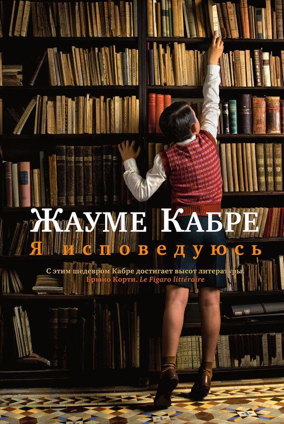 Книга под куполом скачать бесплатно pdf