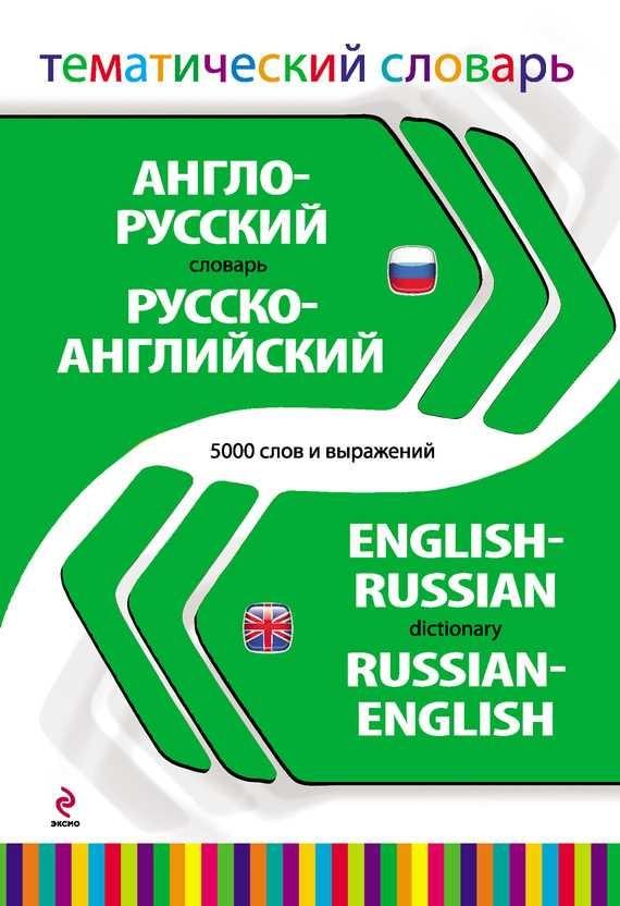 Русско английский словарь скачать книгу