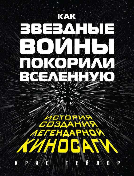 Электронные книги скачать бесплатно звездные войны