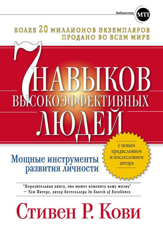 Книга семь навыков высокоэффективных людей скачать