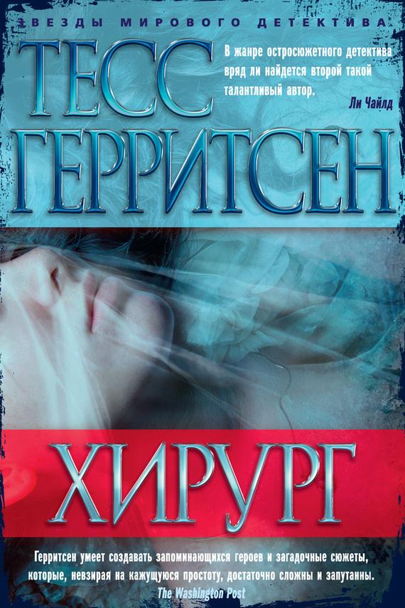 Марина степнова книга хирург – скачать fb2, epub, pdf бесплатно.