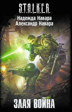Обложка Злая война
