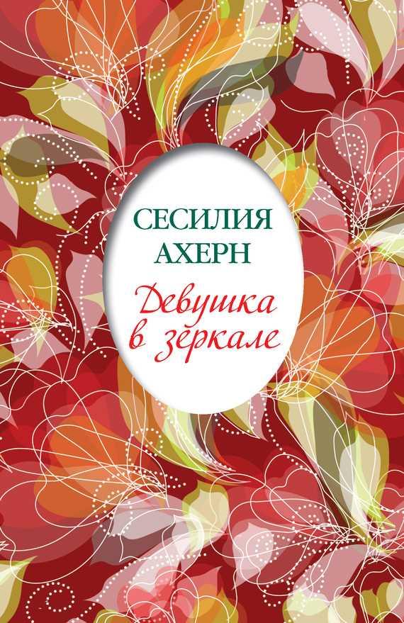 Обложка книги Девушка в зеркале (сборник)