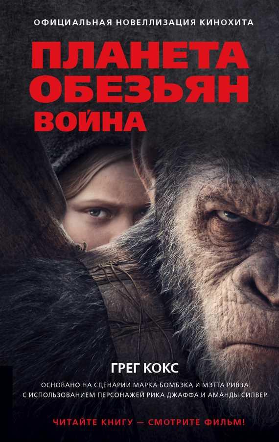 Скачать бесплатно книгу планета обезьян