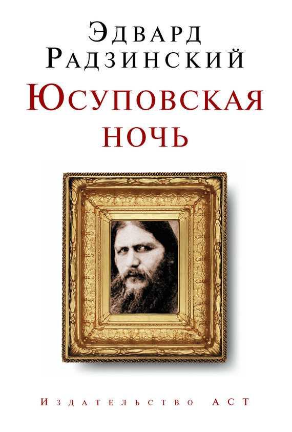 Династия романовых сборник книг скачать