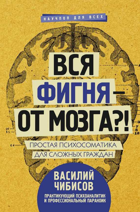 Книга мозг обратная связь скачать