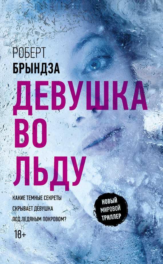 Детективы книги скачать бесплатно fb2 2018