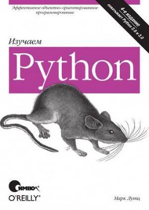 Марк лутц   программирование на python. Том i и ii. 4-е издание.
