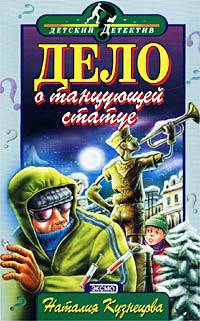 Обложка https://knigomania.org/load/detektiv/delo_o_tancujushhej_statue/4-1-0-452