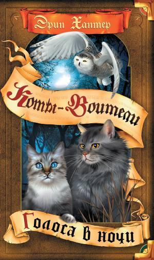 Коты-воители голоса в ночи fb2