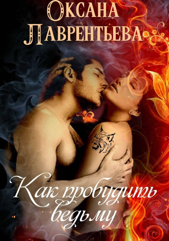Скачать еротическую книгу бесплатно