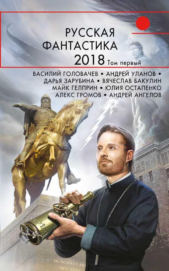Книги русский боевик 2018 скачать бесплатно