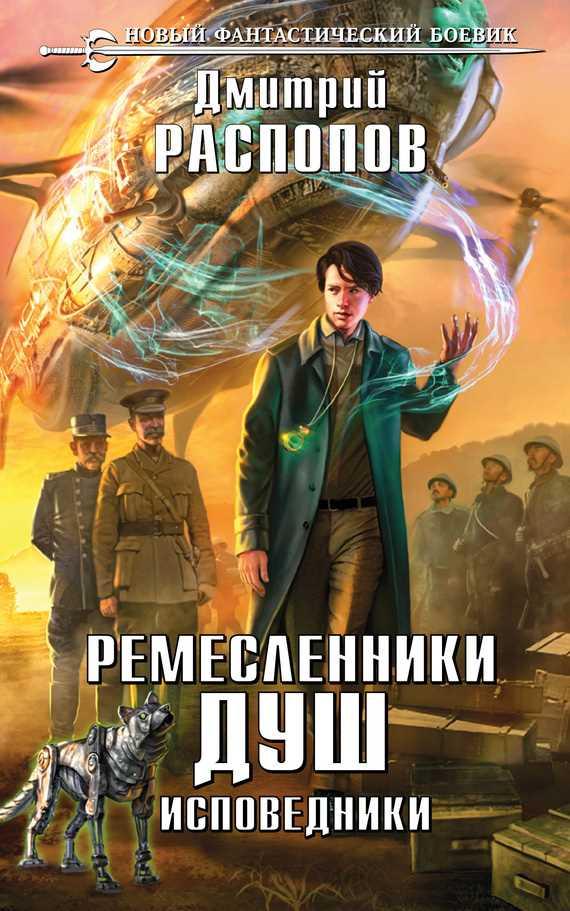 Дмитрий распопов скачать бесплатно книги