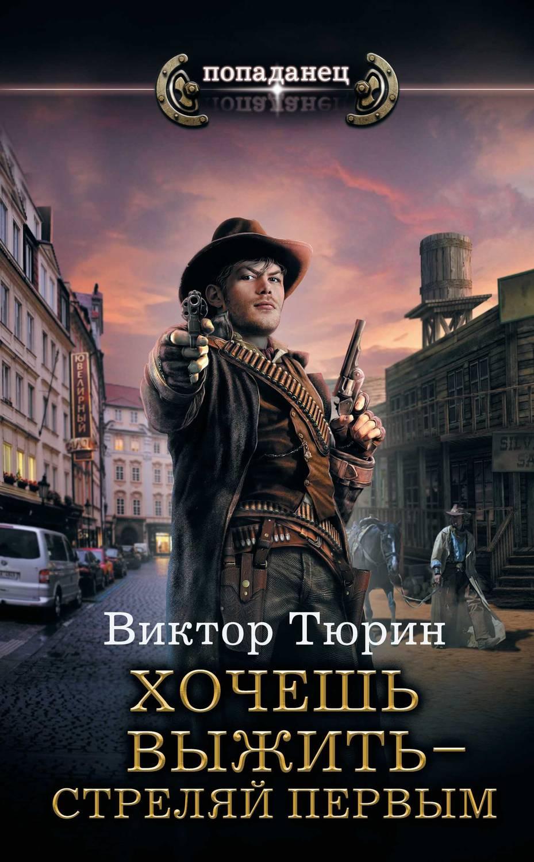 Российские книги боевики сборник скачать
