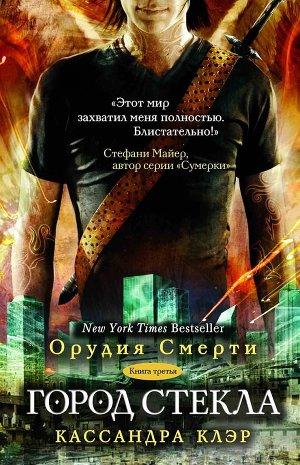 Книга город стекла кассандра клэр
