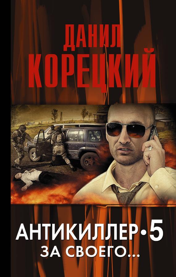 Антикиллер 6 книга fb2