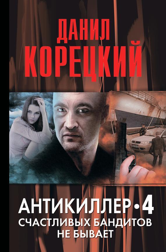 Книга антикиллер 4 скачать бесплатно