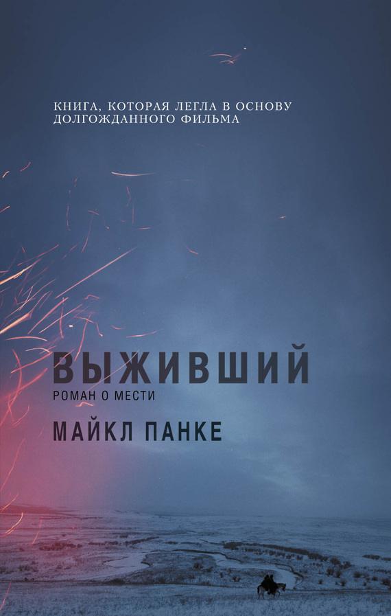 Книга Выживший: роман о мести