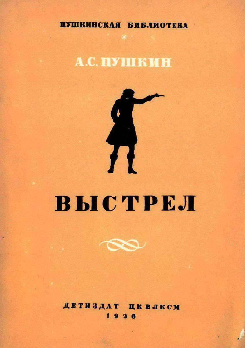 Скачать книгу выстрел автор пушкин