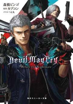 Devil May Cry 5: Предвестие кошмара / Devil May Cry 5 Before the Nightmare