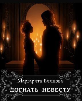Маргарита блинова догнать невесту читать онлайн