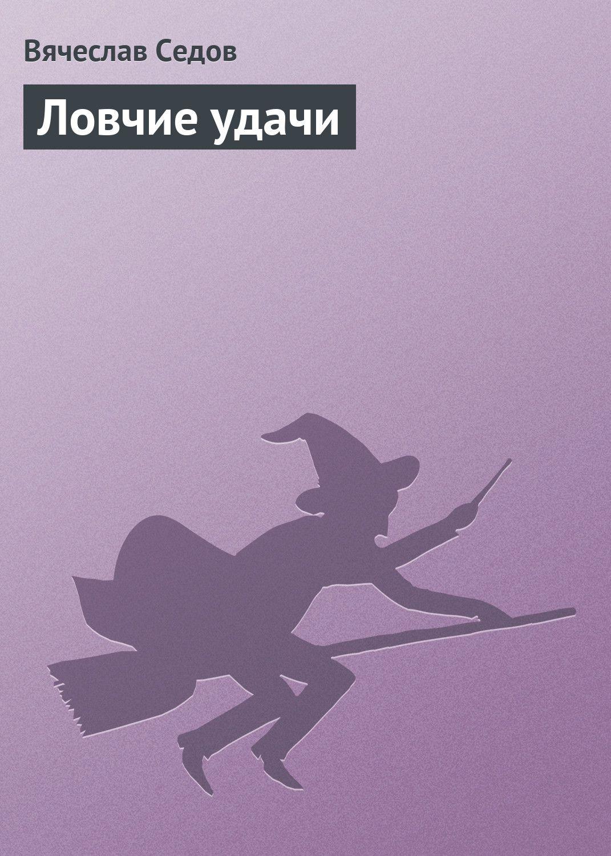 Седов вячеслав книги скачать бесплатно