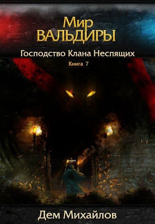 Обложка книги господство клана неспящих 2
